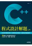 C++程式設計解題入門
