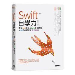 Swift自學力!圖解140個iOS App開發範例,給新手的超直覺設計指南