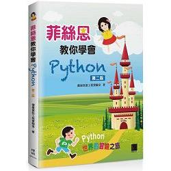 菲絲恩教你學會Python(第二版)