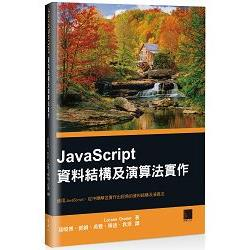 JavaScript 資料結構及演算法實作
