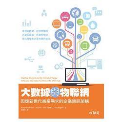 大數據與物聯網:因應新世代商業需求的企業資訊架構