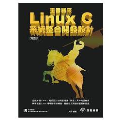 王者歸來:Linux C系統整合開發設計