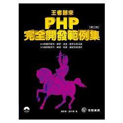 王者歸來:PHP完全開發範例集