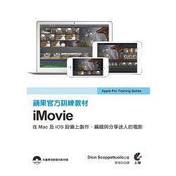蘋果官方訓練教材:iMovie