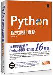 Python程式設計實務-從初學到活用Python開發技巧的16堂課