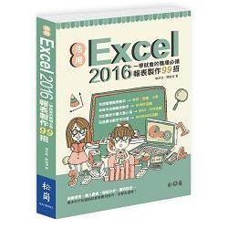 活用Excel 2016 : 一學就會的職場必備報表製作99招