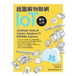 超圖解物聯網IoT實作入門 : 使用JavaScript/Node.JS/Arduino/Raspberry /