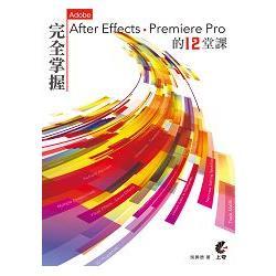 完全掌握After Effects & Premiere Pro 最重要的12堂課