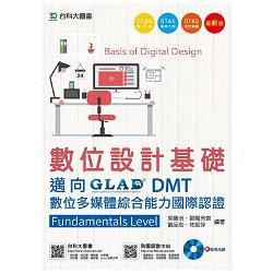 數位設計基礎-邁向DMT數位多媒體綜合能力國際認證Fundamentals Level附範例實作光碟(附贈OTAS題