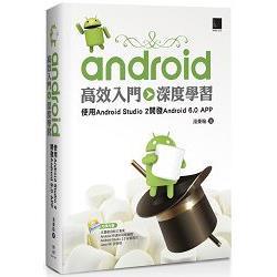 Android高效入門深度學習 : 使用Android Studio 2開發Android 6.0 APP