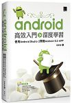 Android高效入門:深度學習:使用Android Studio 2開發Android 6.0 APP