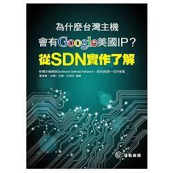 為什麼台灣主機會有Google美國IP?:從SDN實作了解