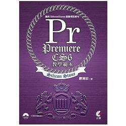 Premiere CS6教學範本