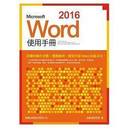 Microsoft Word 2016使用手册