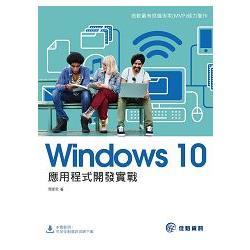 Windows 10應用程式開發實戰 /