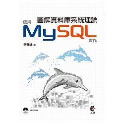 圖解資料庫系統理論-使用MySQL實作