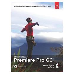 跟Adobe徹底研究Premiere CC