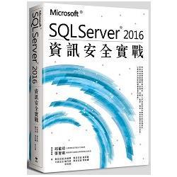 Microsoft® SQL Server® 2016資訊安全實戰