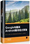 Google 地圖與Android 應用程式開發