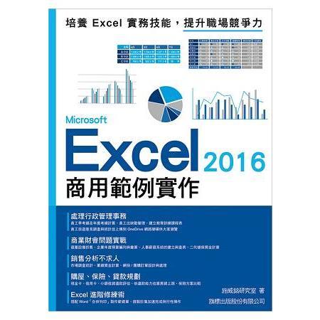 Microsoft Excel 2016商用範例實作 /
