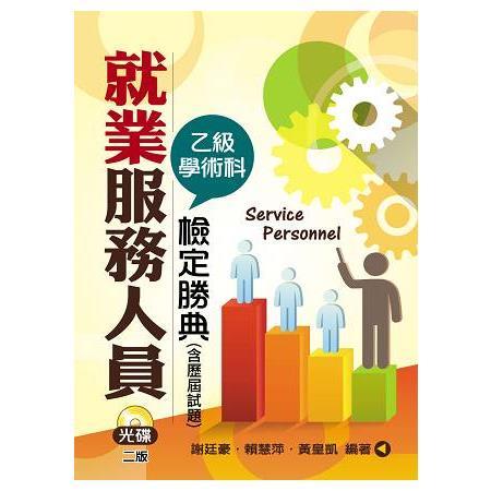 就業服務人員乙級學術科檢定勝典(含歷屆試題)