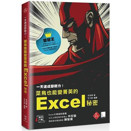 一天達成即戰力! :  菜鳥也能變菁英的Excel秘密 /