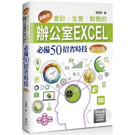 超實用!會計.生管.財務的辦公室Excel必備50招省時技 /