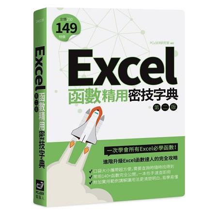 Excel函數精用密技字典(第二版)