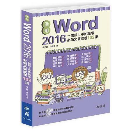 活用Word 2016 : 一做就上手的職場必備文書處理102招 /