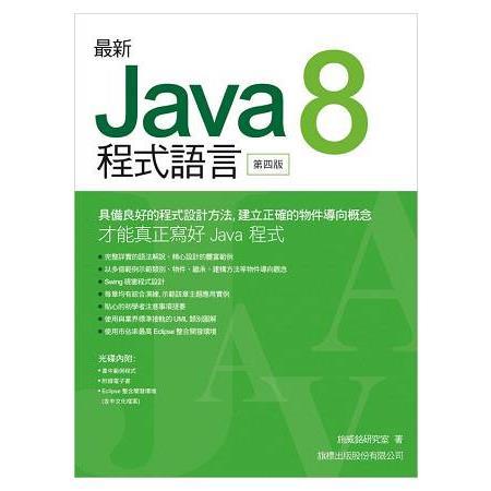 最新Java 8程式語言(第四版)
