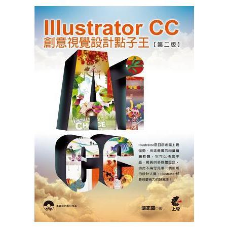 Illustrator CC創意視覺設計點子王 /