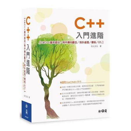 C++入門進階:C&C++基本語法/物件導向/例外處理/樣板/STL(適用Visual Studio 2015版)