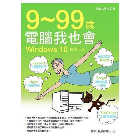 9~99歲電腦我也會Windows 10輕鬆上手 /