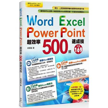 Word Excel PowerPoint超效率500招速成技 /