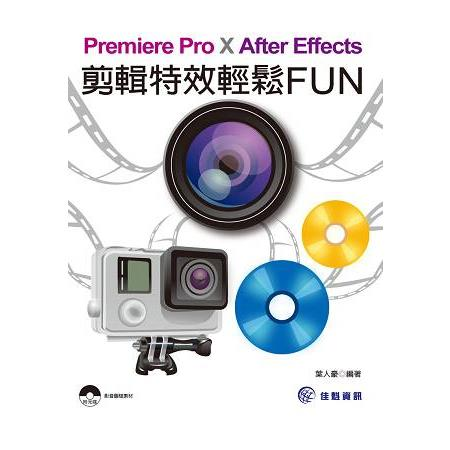 Premiere Pro X After Effeets:剪輯特效輕鬆Fun