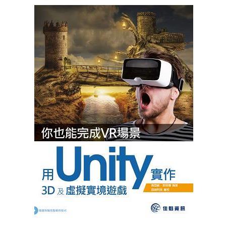你也能完成VR場景:用Unity實作3D虛擬實境遊戲