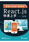 新世代全端介面開發:React.js快速上手