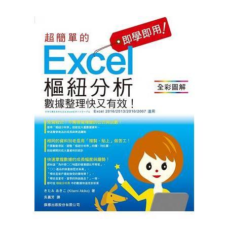 即學即用 超簡單的Excel樞紐分析 : 數據整理快又有效! /