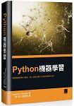 Python機器學習