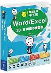 看!就是比你早下班:Word/Excel 2016職場的實踐技(附光碟)
