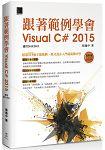 跟著範例學會Visual C# 2015(適用2015/2013)