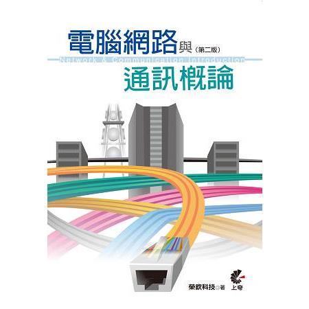 電腦網路與通訊概論(第二版)
