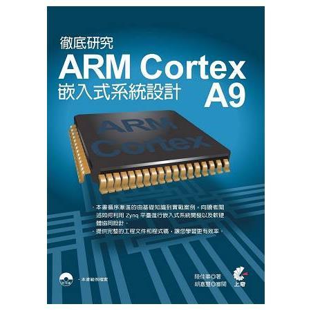 徹底研究Arm Cortex A9嵌入式系統設計
