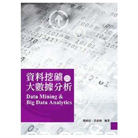 資料挖礦與大數據分析 = Data mining & big data analytics /