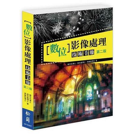 影像處理技術手冊第二版
