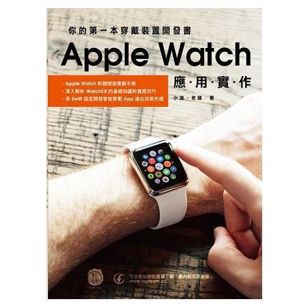 你的第一本穿戴裝置開發書:Apple Watch應用實作