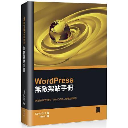 WordPress 無敵架站手冊: 架站新手都想擁有~~教你打造個人專屬網站