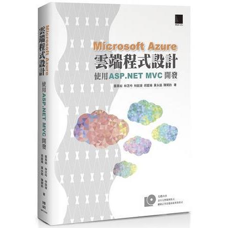 Microsoft Azure雲端程式設計 : 使用ASP.NET MVC開發