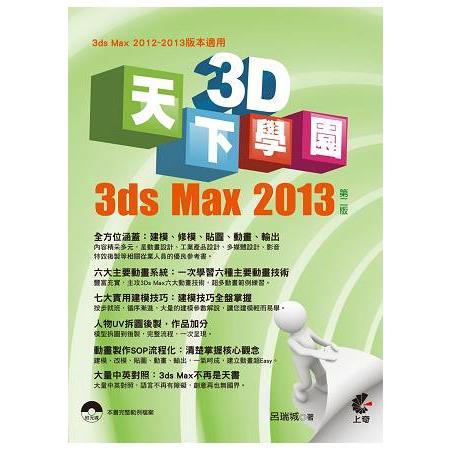 天下3D學園-3ds Max2013(第2版)