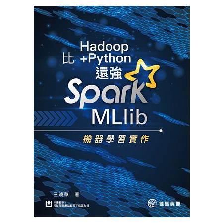 比Hadoop+Python還強:Spark MLlib機器學習實作